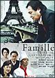 Famille【ファミーユ】 ~フランスパンと私~