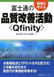 職場を変える 富士通の品質改善活動〈Qfinity〉