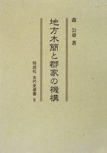 地方木簡と郡家の機構 同成社古代史選書5