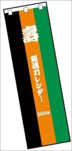 銀魂 集英社コミックカレンダー 2010