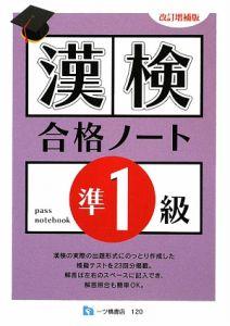 漢検合格ノート準1級