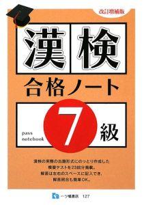 漢検合格ノート7級