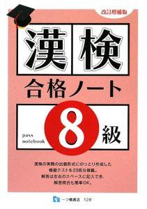 漢検合格ノート8級
