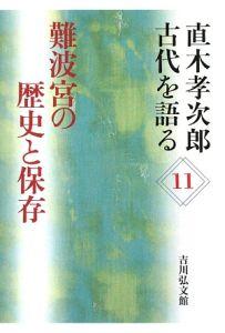 難波宮の歴史と保存 直木孝次郎古代を語る11