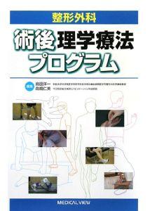 整形外科 術後理学療法プログラム
