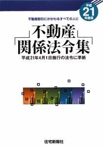 不動産関係法令集 平成21年