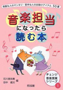 『音楽担当になったら読む本 チェンジ音楽授業シリーズ1』田中健次