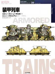 装甲列車 世界の戦車イラストレイテッド39