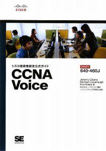 シスコ技術者認定公式ガイド CCNA voice 試験番号:640-460J