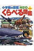 小学館の図鑑 NEO+ くらべる図鑑
