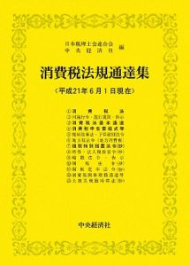 消費税法規通達集 平成21年6月1日