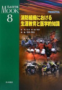 消防組織における生涯教育と医学的知識