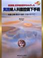 低侵襲、妊孕能温存をめざした 実践・婦人科腹腔鏡下手術 DVD付 病態・診断・術式の選択・手技のすべて