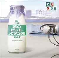 とくダネ!朝のヒットスタジオ Vol.5