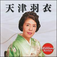 天津羽衣 定番 ベスト