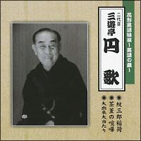 花形落語特撰~落語の蔵~紋三郎稲荷