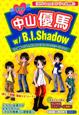Youラブ中山優馬w/B.I.Shadow 「中山優馬w/B.I.Shadow」スーパーエピソ