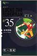 超人ロック<完全版> (35)