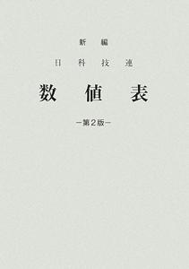 新編・日科技連数値表