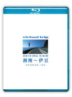 トッド・マクファーレン『virtual trip 湘南~伊豆 driving view【Blu-ray Disc】』
