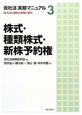 株式・種類株式・新株予約権 会社法実務マニュアル3 株式会社運営の実務と書式