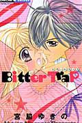宮脇ゆきの『Bitter Trap』