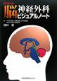 脳神経外科ビジュアルノート<改訂第4版>
