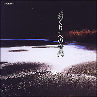 東京楽所『おくりへの音楽』