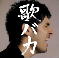 "Ken Hirai 10th Anniversary Complete Single Collection '95~'05""歌バカ"""