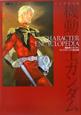 機動戦士ガンダム キャラクター大全集 2009