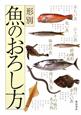 形別 魚のおろし方
