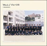 YELL/じょいふる