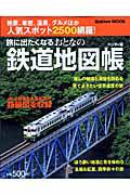 『旅に出たくなるおとなの鉄道地図帳』おとなの鉄道地図帳編集部