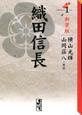 織田信長<新装版> (1)