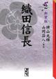 織田信長<新装版> (2)