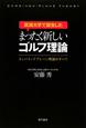 筑波大学で誕生した まったく新しいゴルフ理論 コンバインドプレーン理論のすべて