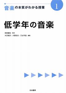 『低学年の音楽 音楽の本質がわかる授業1』大野克夫