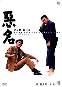 悪名 DVD-BOX