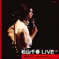 松山千春 LIVE 「風をうけて」~1980.9 東京・NHKホール~