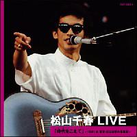 松山千春 LIVE 「時代(とき)をこえて」~1981.6 東京・日比谷野外音楽堂~