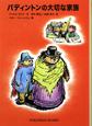 パディントンの大切な家族 パディントンの本10
