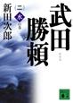 武田勝頼<新装版> 水の巻 (2)