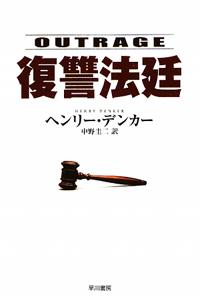 『復讐法廷』フェルナンド・フェルナン・ゴメス