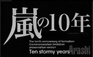 『嵐デビュー10周年記念写真集 『嵐の10年』 :生写真付き!』羽場さゆり