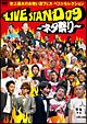 YOSHIMOTO presents LIVE STAND 09 ~ネタ祭り~史上最大のお笑い夏フェス ベストセレクション