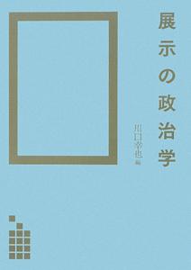 『展示の政治学』川口幸也