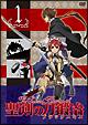 聖剣の刀鍛冶(ブラックスミス) Vol.1