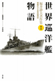 世界巡洋艦物語 福井静夫著作集<新装版>8 軍艦七十五年回想記