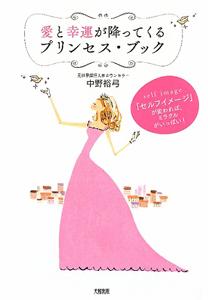 『愛と幸運が降ってくる プリンセス・ブック』ダニエレ・デル・ジュディチェ