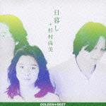 ゴールデン☆ベスト 日暮し+杉村尚美